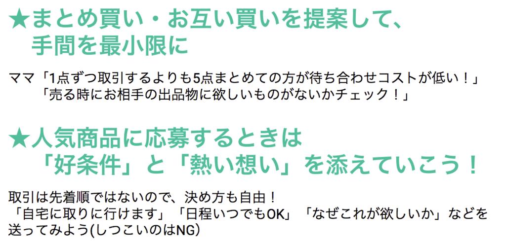 f:id:mercariatte_jp:20170508205621p:plain