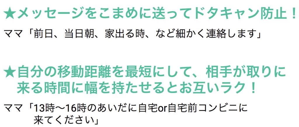 f:id:mercariatte_jp:20170508205842p:plain