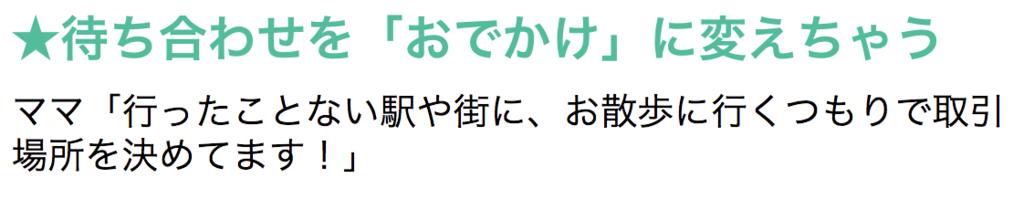 f:id:mercariatte_jp:20170508205941p:plain