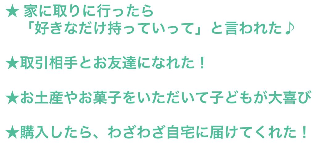 f:id:mercariatte_jp:20170508210118p:plain