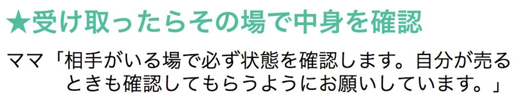 f:id:mercariatte_jp:20170509111406p:plain