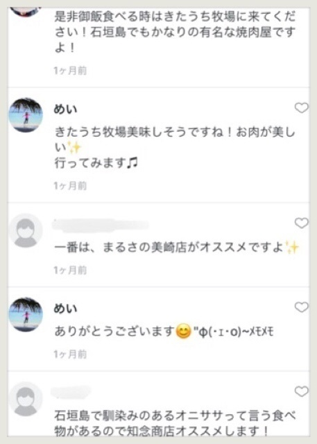 f:id:mercariatte_jp:20170603182342j:plain