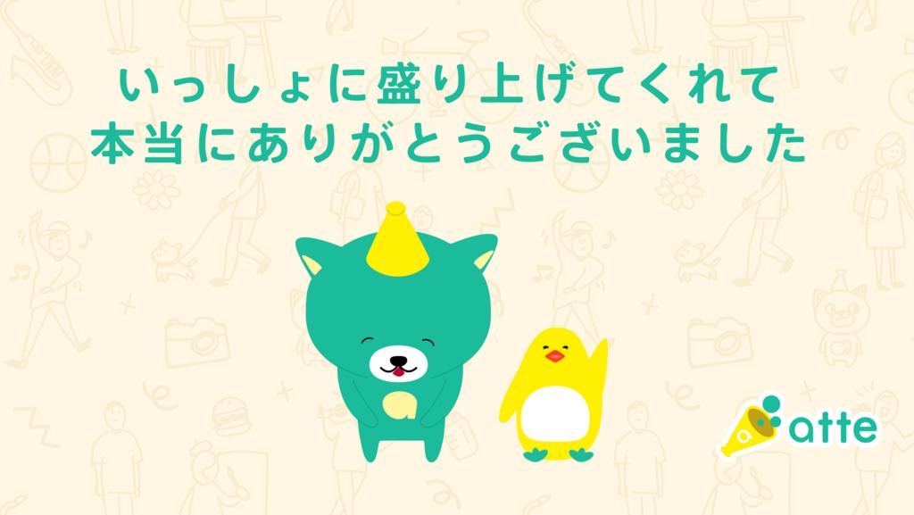 f:id:mercariatte_jp:20180309190559p:plain