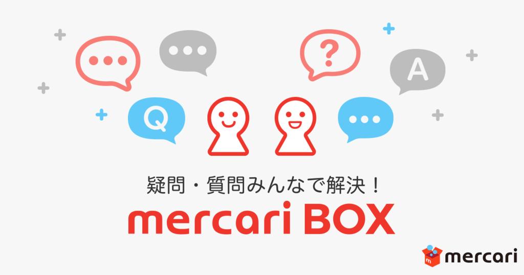 f:id:mercarihr:20170821153523p:plain