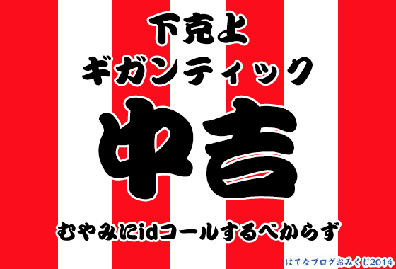 f:id:merico2404:20140103125058p:image