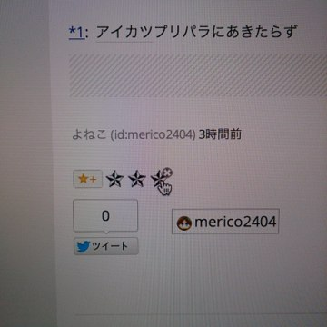 f:id:merico2404:20141117235958j:plain