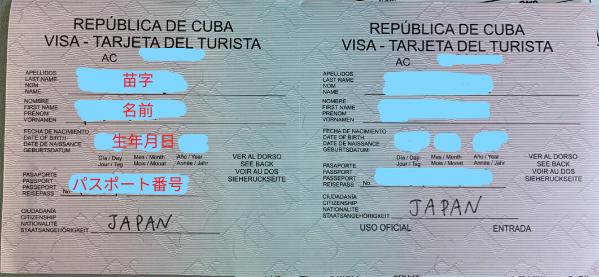 アメリカで購入したキューバのビザ