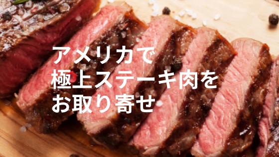 お取り寄せしたステーキ