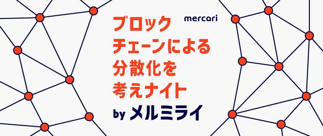 f:id:mermirai:20180416104059p:plain