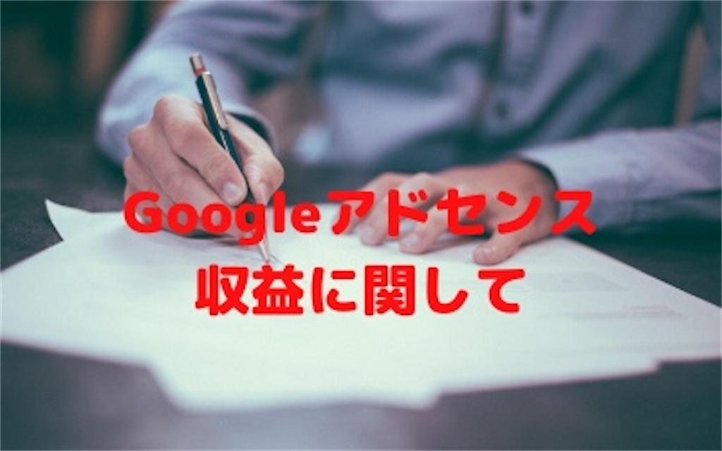 Googleアドセンス収益