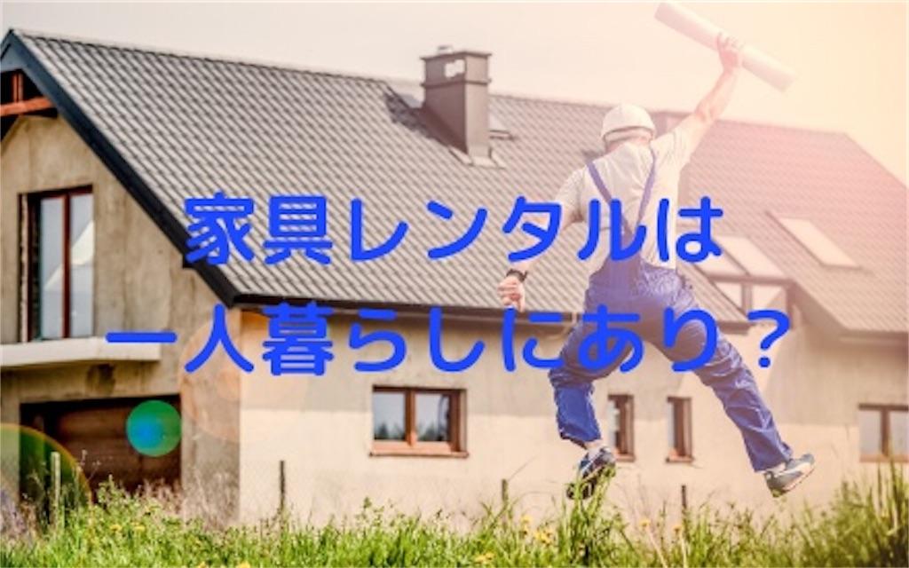一人暮らし家具レンタル