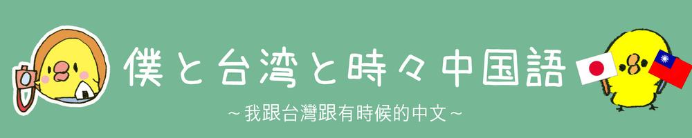 僕と台湾と時々中国語