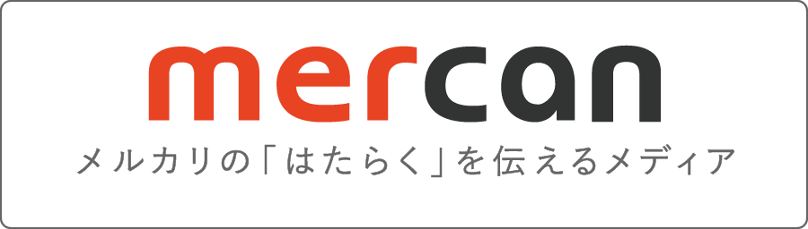 mercan(メルカン)