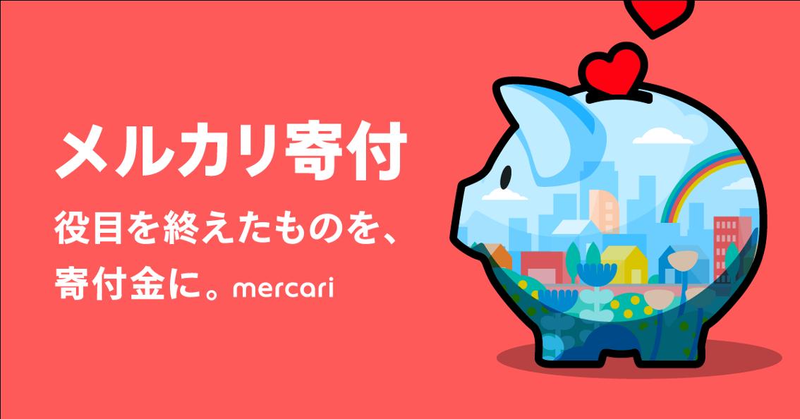 f:id:merpoli:20200831185322p:plain
