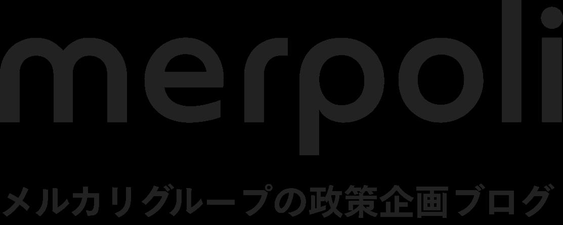 merpoli メルカリグループの政策企画ブログ