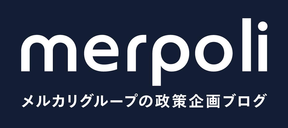 f:id:merpoli:20210924091910p:plain