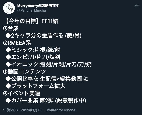 f:id:merrymerry1024:20210104223235p:plain