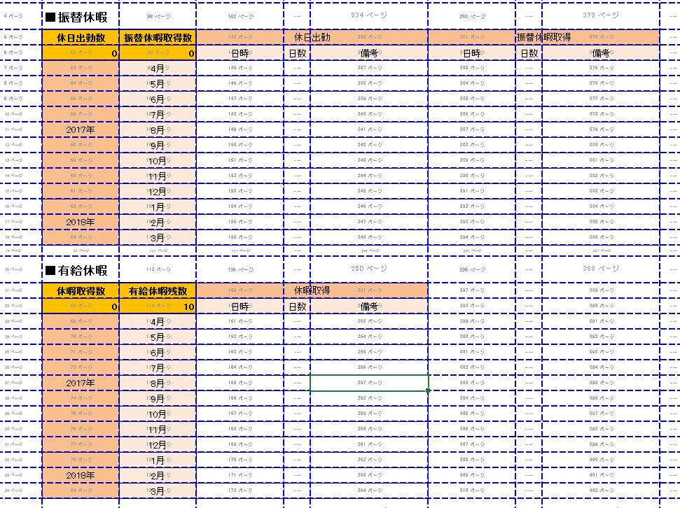 ページ 設定 エクセル ワークシート ページの印刷順序を設定する
