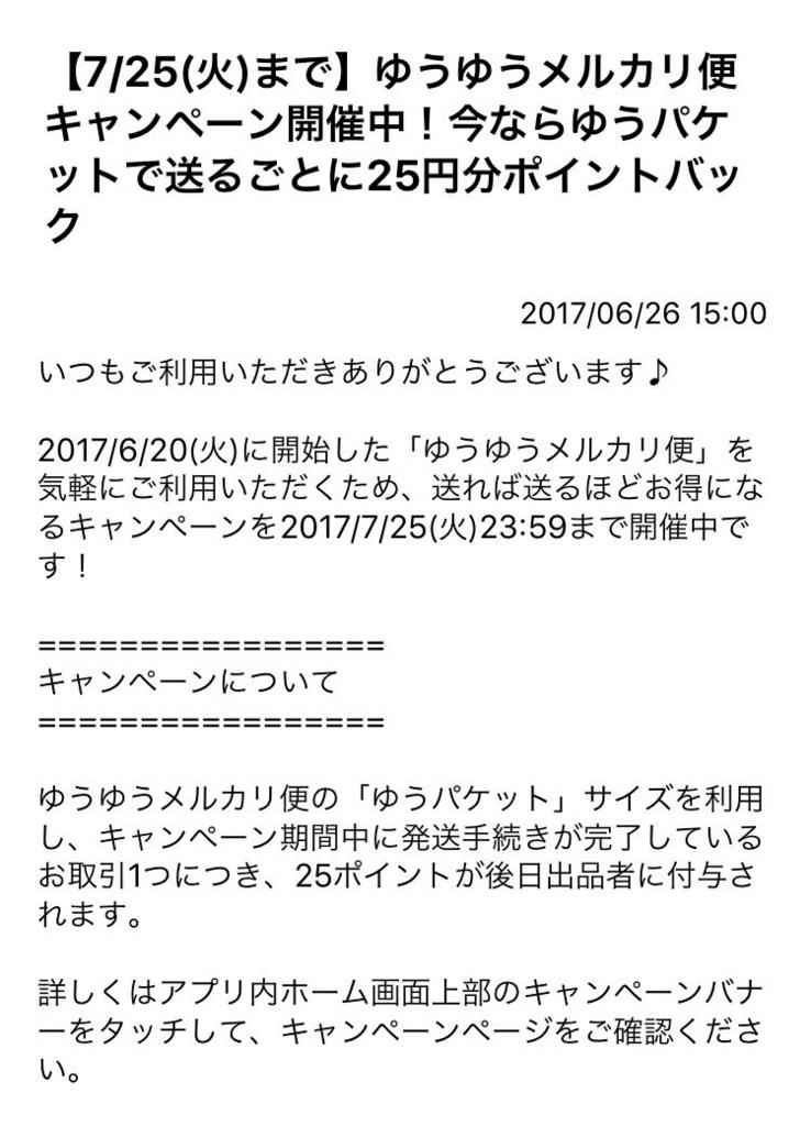 f:id:meruler:20170808062348j:plain