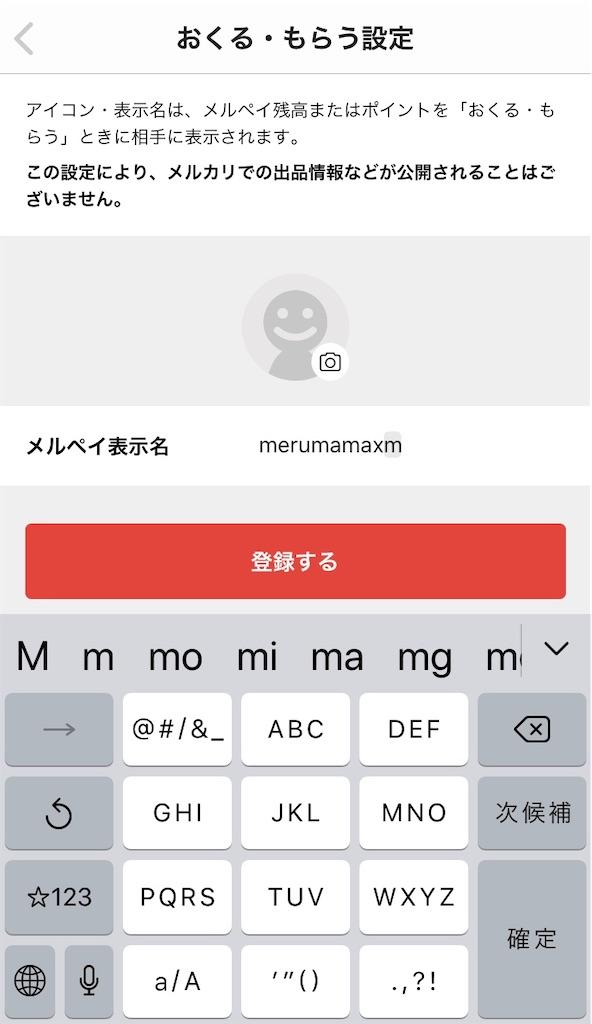 f:id:merumamax:20200719135947j:image