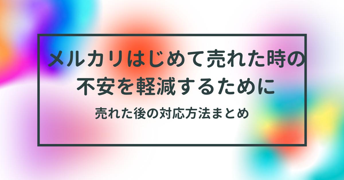 f:id:merumamax:20210314172041p:plain