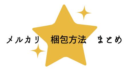 f:id:merumamax:20210516160034p:plain