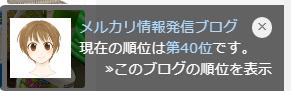 f:id:merumamax:20210914185019p:plain