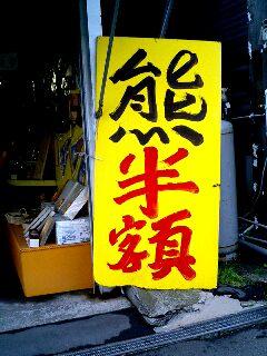 間違った北海道のイメージ