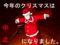 2013クリスマス特設会場@ハイク