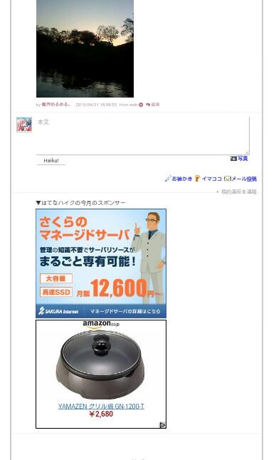 今「さくらのマネージドサーバ」の隣に表示されている広告