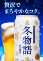 防腐剤の入ってないお酒は冬でも栓を開けたら冷蔵庫に入れておく。ま
