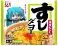好きな寿司