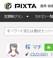 PIXTA イラスト 登録数