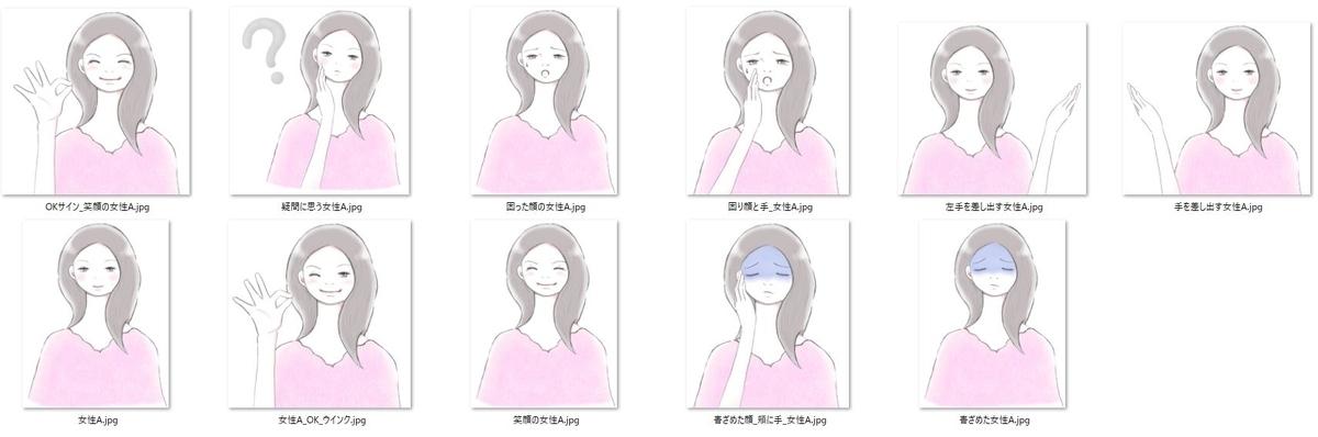 女性 表情別 イラスト