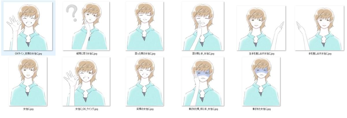 女性イラスト 表情別