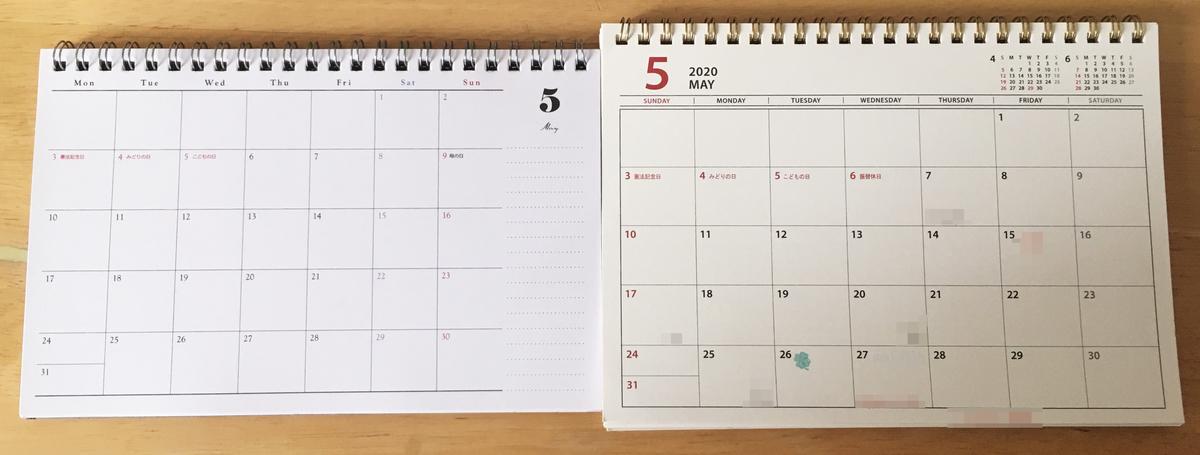 セリアとダイソーのカレンダー