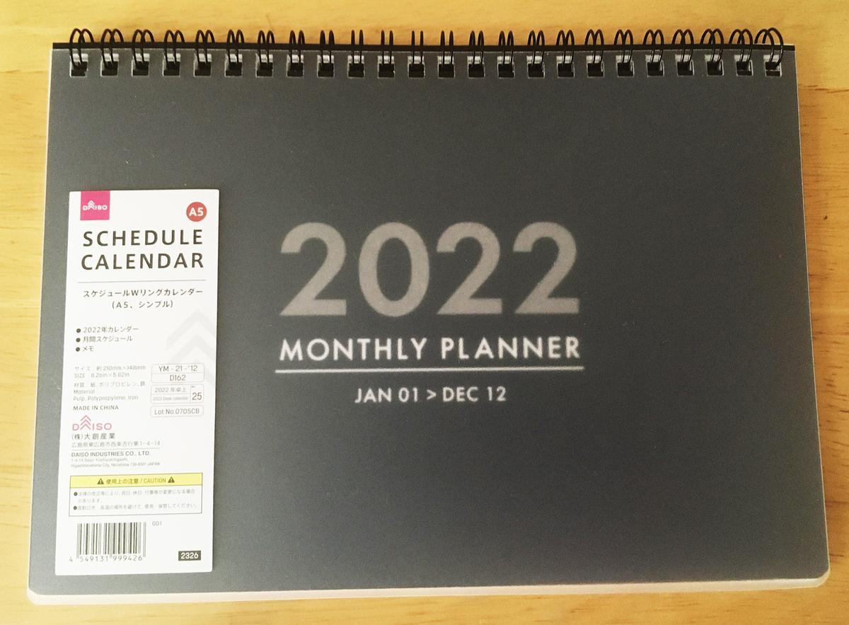 ダイソーカレンダー 2022