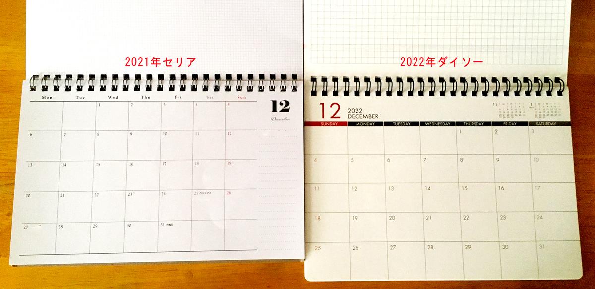 ダイソー カレンダー セリア