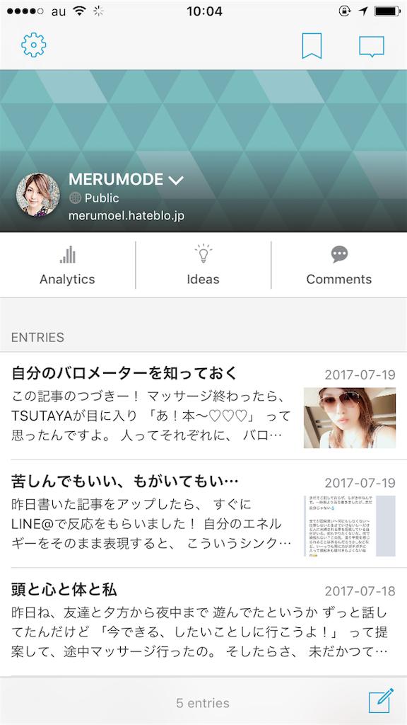 f:id:merumoel:20170720100505p:plain
