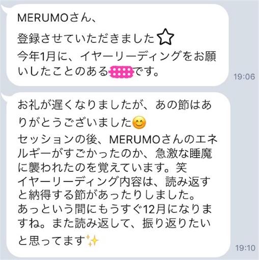 f:id:merumoel:20171116124418j:plain