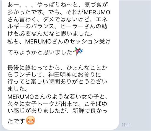 f:id:merumoel:20180118112239j:plain