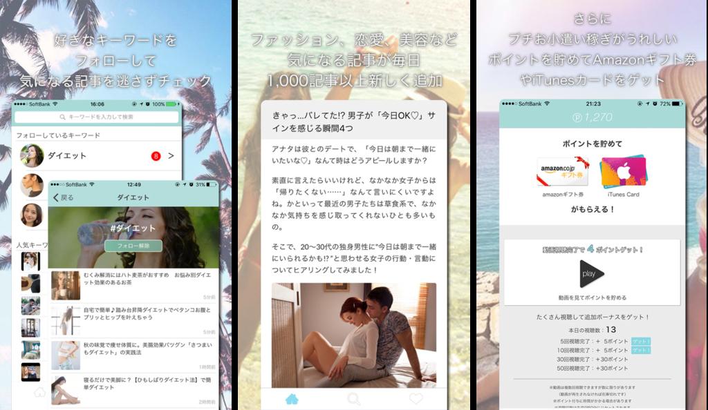 f:id:mery-app-osusume:20170203172526p:plain