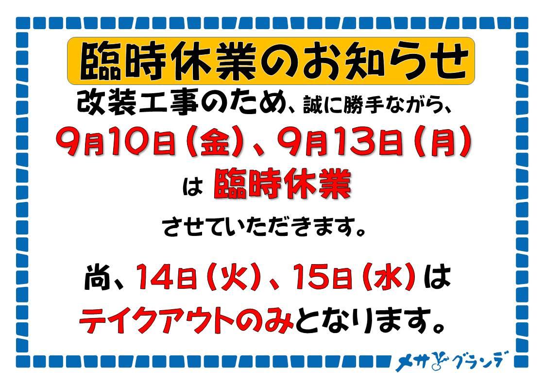 f:id:mesa-grande:20210905095337j:plain