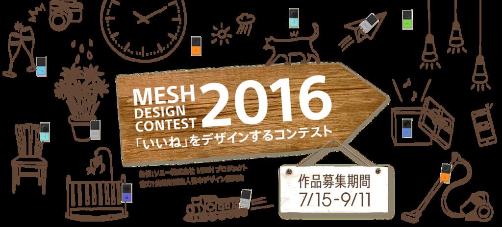 f:id:mesh_editor:20160705150941p:plain