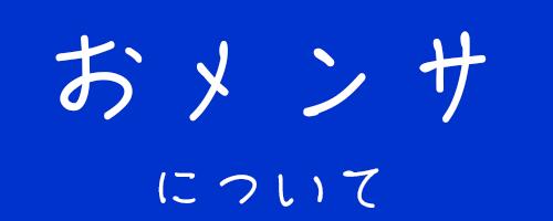 f:id:meshigakuitai:20170808053834p:plain
