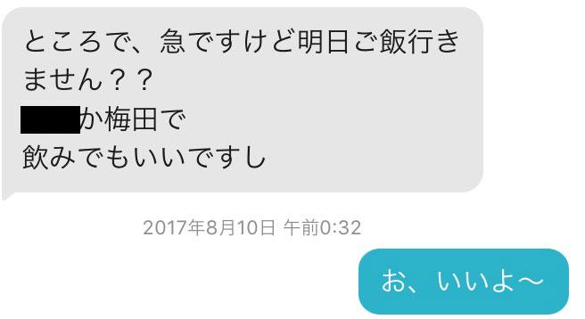 f:id:meshigakuitai:20170810153332j:plain