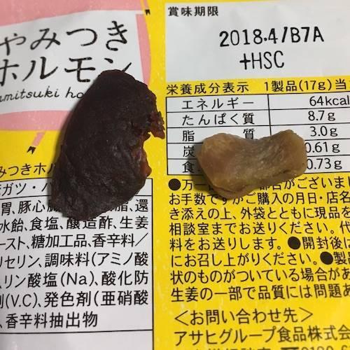 f:id:meshigakuitai:20170830125907j:plain