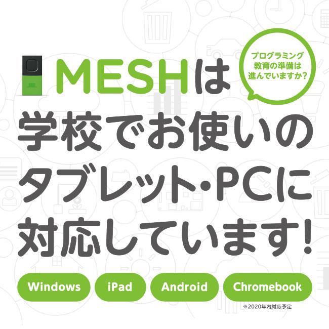 f:id:meshprj-author:20200911175223j:plain
