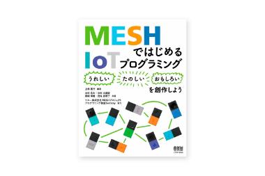 f:id:meshprj-author:20210322093408j:plain