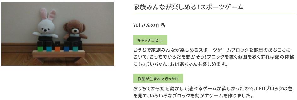 Yui さんの作品